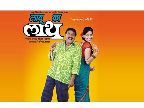 Comedy Flick Lau Ka Lath- Movie Preview