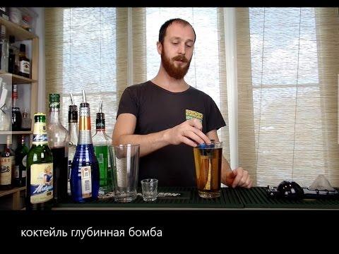 "Коктейль ""Глубинная бомба"" - популярные рецепты от Василия Захарова"