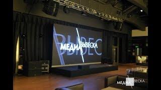 Смотреть видео LED экран MEVY P3 RGB для сцены конференц-зала бизнес-центра г.Москва онлайн