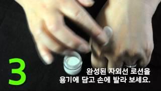 친환경 자외선 차단 로션 - 마이사이언스