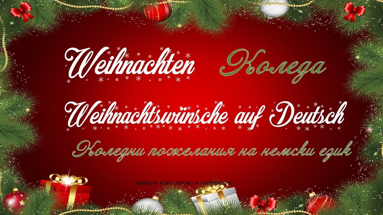 weihnachtsw nsche auf deutsch youtube