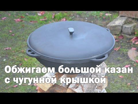 Обжиг большого казана 22 литра с чугунной крышкой