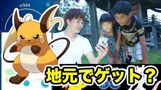 【ポケモンGO】地元でレアポケモンをゲットしてきた!