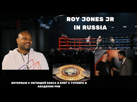 Roy Jones Jr. IN RUSSIA! Interview With The LEGEND + RJJ Fight Night Blog (SUBS)