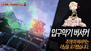 입구막기 버서커 - 킬링플로어2 하이라이트 클립 영상
