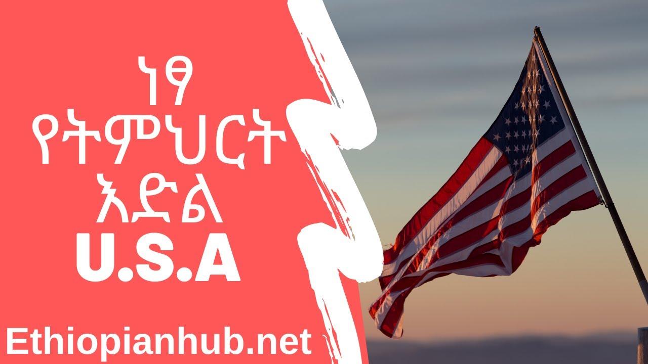 ከ U.S.A ነፃ የትምህርት እድል አያምልጥዎ!! fully Funded Scholarship ...