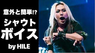 【シャウトボイスの出し方】ロックヴォーカリスト養成講座!! thumbnail