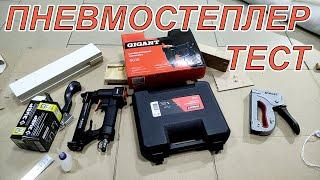 Тестируем скобозабивной пистолет Gigant SG15 (пневмостеплер)