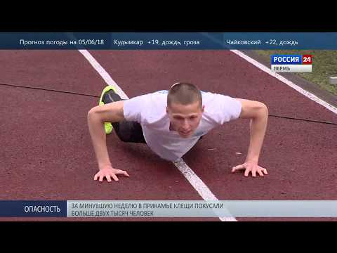 Пермь. Вести Спорт 04.06.2018