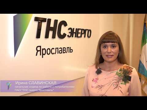 Личный кабинет бизнес-клиента. ТНС энерго Ярославль