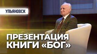 Презентация книги «Бог» (г. Ульяновск, 2015.02.16) — Осипов А.И.