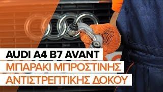 Πώς αλλαζω Ακρα ζαμφορ AUDI R8 Spyder - οδηγός βίντεο
