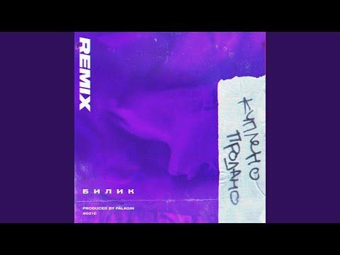 Куплено - продано (Remix)