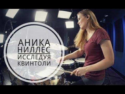 Drum Lessons (Drumeo) - Аника Ниллес: Исследуя Квинтоли. BKR