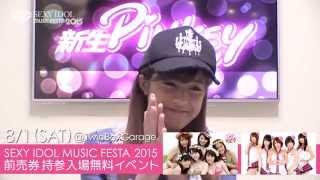 新生【PINKEY】長谷川モニカ SEXY IDOL MUSIC FESTA 2015