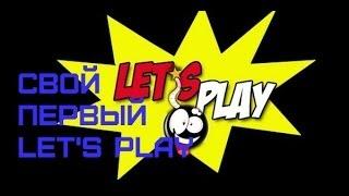 Как сделать свое первое видео(Let's Play)(Этот ролик поможет вам снять свое первое видео Самые подходящие программы для записи видео игр это (Bandicam)..., 2013-11-03T15:28:51.000Z)
