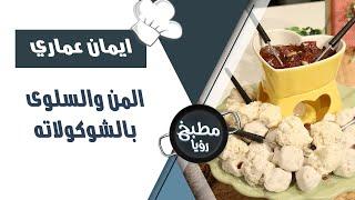 المن والسلوى بالشوكولاته - ايمان عماري