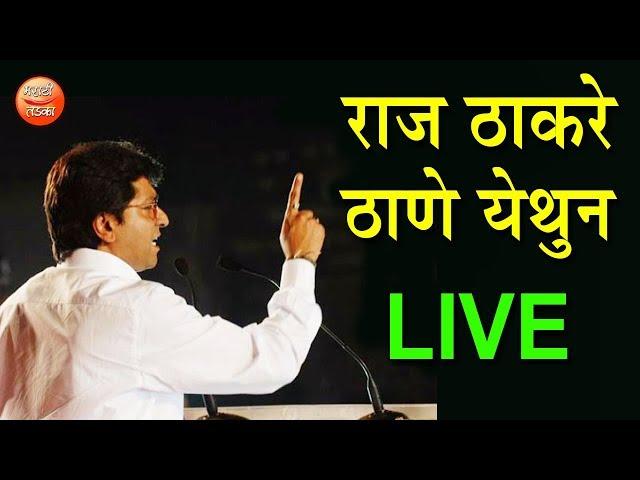 राज ठाकरे यांचे ठाणे येथून संपूर्ण Live भाषण भाग २, Raj Thakray live speech from Thane