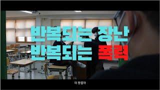 서울세종고등학교 / 학교 ucc공모전 수상작 / 학교 …