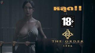 The Order 1886 [PS4] ฉาก Sex Scene 18+
