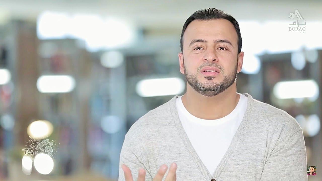 152 - لا يفتنك أحد - مصطفى حسني - فكر