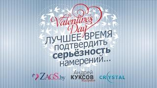День всех влюбленных Могилёв
