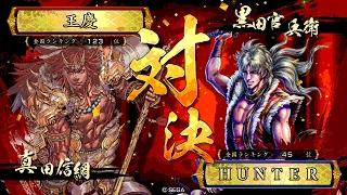 戦国大戦 頂上対決 [2017/03/01] 王慶 VS HUNTER
