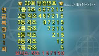 연금복권 30회 당첨번호