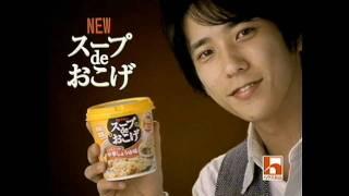 【嵐】 CM 二宮和也 ハウス食品 スープdeおこげ