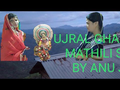 UJRAL GHAR MAIA // MATHILI SONG // ANU JHA// ANU JHA MUSIC STUDIO