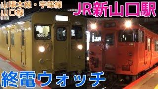 終電ウォッチ☆JR新山口駅 山陽本線・宇部線・山口線の最終電車! 123系など