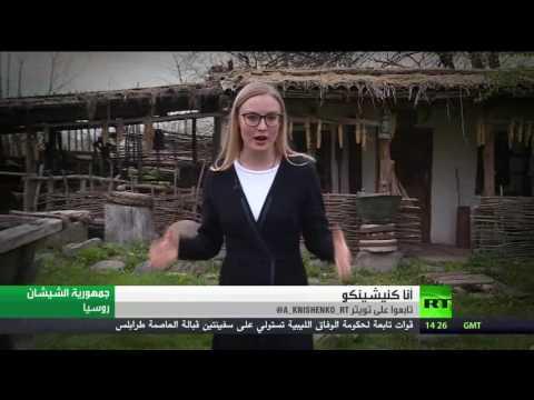 الشيشان في عدسة آرتي: ثقافة الشعب الأصيلة (الحلقة الأولى)  - نشر قبل 2 ساعة