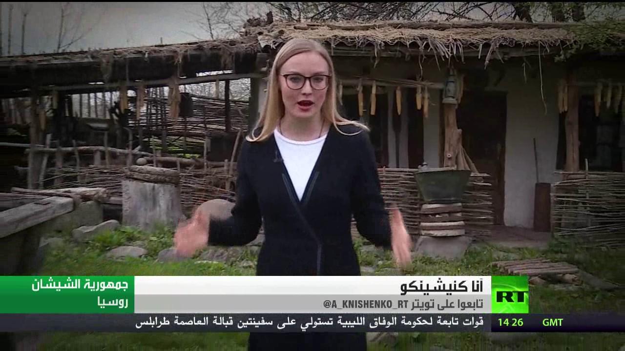 الشيشان في عدسة آرتي ثقافة الشعب الأصيلة الحلقة الأولى Youtube