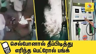 Danger: Don't use cell phone in Petrol Pump | Viral Video