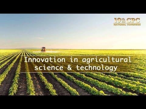 "Live: Innovation in agricultural science and technology 党代表就""农业科技创新""接受集体采访"
