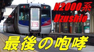 【JR四国】特急うずしお2号(N2000系定期運用最終便) 最後の咆哮!