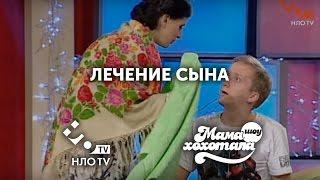 Вся Семья Лечит Сына | Мамахохотала | НЛО TV