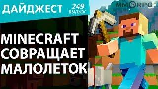 Minecraft совращает малолеток. Новостной дайджест №249