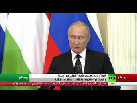 بوتين يجيب على سؤال حول إسقاط إيل-20 الروسية فوق سوريا  - نشر قبل 2 ساعة