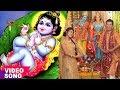 Download कृष्ण जन्म पर सबसे ज़्यदा बजने वाला गीत || जन्मे है कृष्ण कन्हाई || Kumar Vishu || Krishna Bhajan MP3 song and Music Video