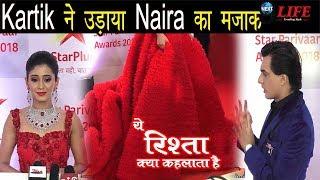 YRKKH: Naira ने पहनी 50 kg की Dress तो Kartik ने कहा...   Shivangi Joshi & Mohsin Khan At Star Award