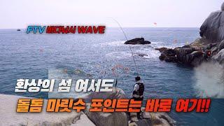 FTV 홍경일의 바다낚시 Wave16회 (여서도)