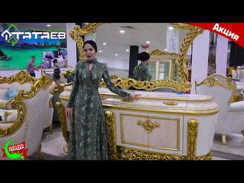 Акция! Татаев | Турецкая мебель в Грозном