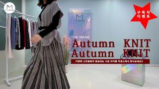 가을 여자옷 코디_미센스 가을 룩북 2탄 니트~! 구독…