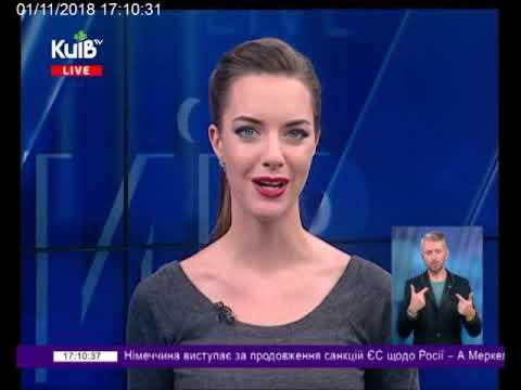 Телеканал Київ: 01.11.18 Київ Live 17.00