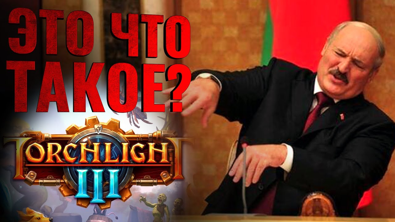 torchlight 3 ОБЗОР - МНЕНИЕ - 10 слез фаната из 10
