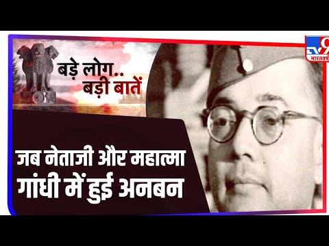 जब Netaji और Mahatma Gandhi में हुई अनबन, Subhash Chandra Bose की 10 बड़ी बातें