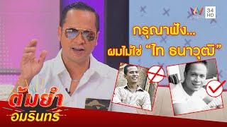 สุดปัง! 'แช่ม' ฟุ้ง 'กรุณาฟังให้จบ' เพลงแรกที่ทำลายสถิติยอดวิวใน Youtube ประเทศไทย | ต้มยำอมรินทร์