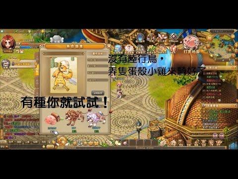 網頁遊戲:RO仙境傳說Web #2-3 劍士轉騎士轉職考試:我想要陸行鳥啊!!! Web Game : Ragnarok Web #2-3 - YouTube