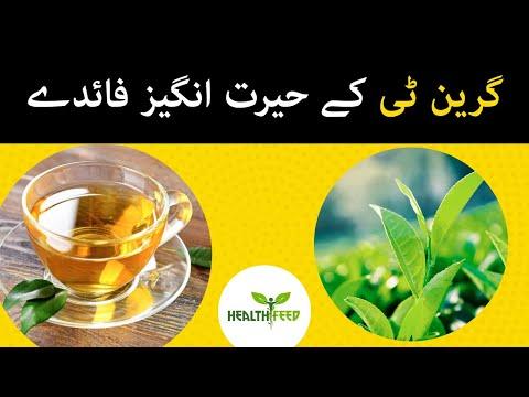health-benefits-of-green-tea- -green-tea-benefits-in-urdu- -how-to-drink-it